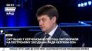 Разумков Обмеження конституційних прав буде лише у випадку прямої наземної агресії РФ НАШ 27 11 18