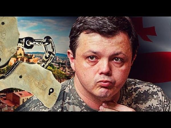 Громкий дипломатический скандал зачем Семенченко пытался мутить воду в Грузии