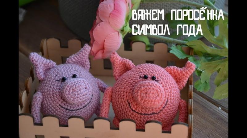 Вязаная свинка крючком Вяжем символ года Год свиньи Игрушка на елку своими руками