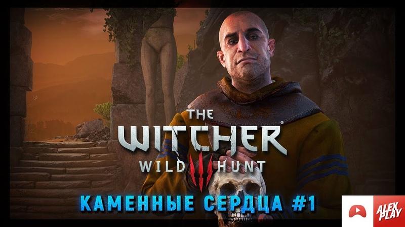 The Witcher 3. Wild Hunt | Ведьмак 3. Дикая охота. Дополнение. Каменные сердца. 1