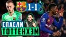Барселона Тоттенхэм 1 1 Супергол Дембеле Обзор матча Лиги Чемпионов КоутЧеллендж