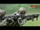 ВЕТЕР ЦЕНТР / СПЕЦНАЗ / DURING COMBAT TRAINING Tactical Russian Special forces
