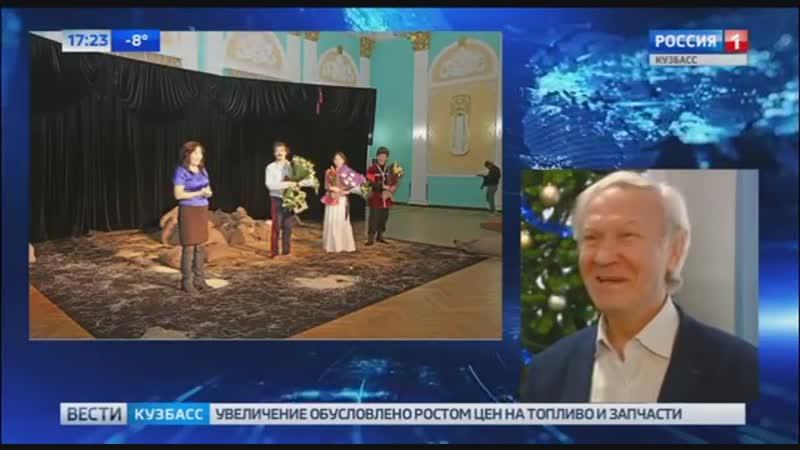 Сюжет Вести-Кузбасс от 18.12.18 Студенты кузбасского вуза собрали полный зал на спектакле в Улан-Баторе