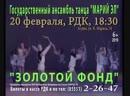 """Государственный ансамбль танца """"МАРИЙ ЭЛ"""". 20 февраля 2019, Агрыз, РДК, 18:30"""