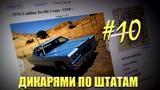 Cadillac без документов ДИКАРЯМИ по ШТАТАМ #10 4K