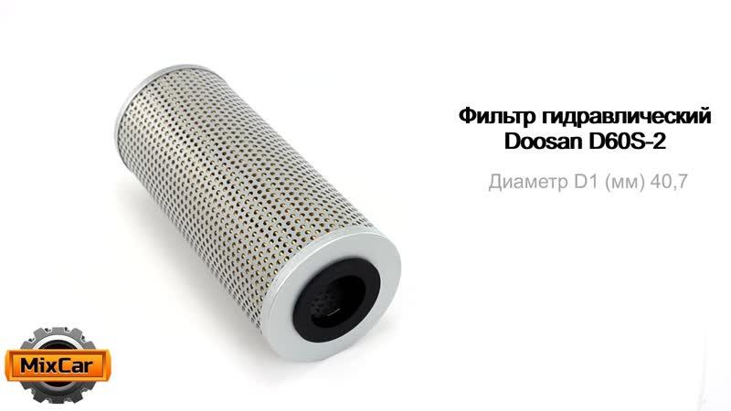 Фильтр гидравлический Doosan D60S-2 (D501696)