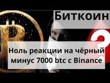 Биткоин Ноль реакции на чёрный минус 7000 btc с Binance, а Bitfinex сливает по крупному
