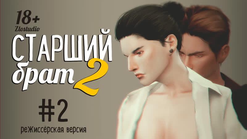 СЕРИАЛ The Sims 4 ► СТАРШИЙ БРАТ 2 сезон ► 2 СЕРИЯ ► ЯОЙ ► Режиссерская версия 18