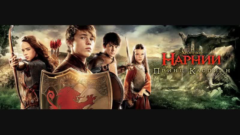 Смотрим: Hroniki narnii Princ Kaspian (2008) KinoAmbitro