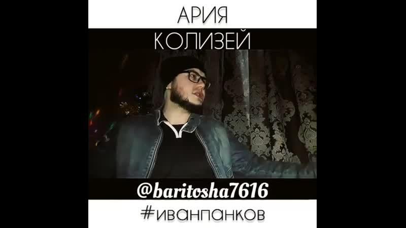 Иван Панков - Колизей (cover by Ария)