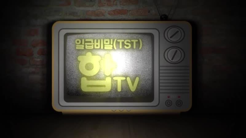 합TV HapTV 181210 EP 04 Тсс Если я это сделаю я выживу