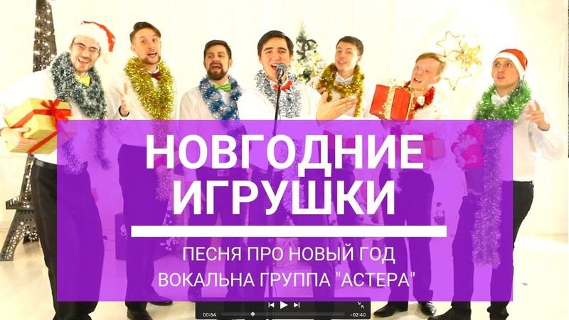 Самая зажигательная песня НОВОГОДНИЕ ИГРУШКИ / ASTERA - SHOW VOCAL BAND