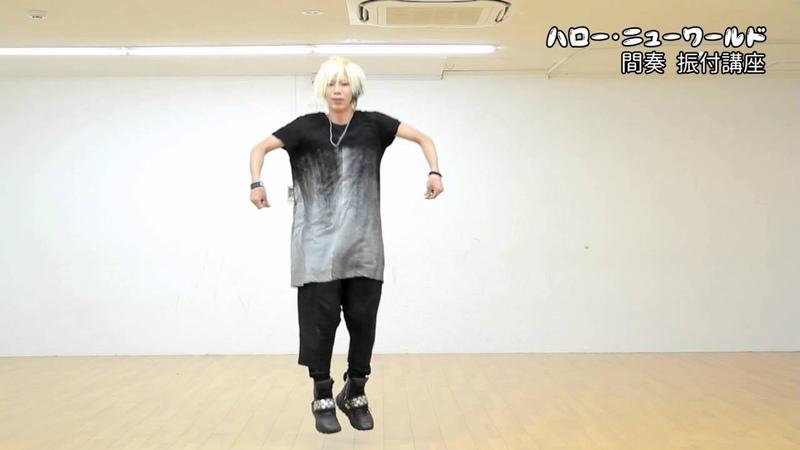 【SLH】ハロー・ニューワールド振付講座【間奏】
