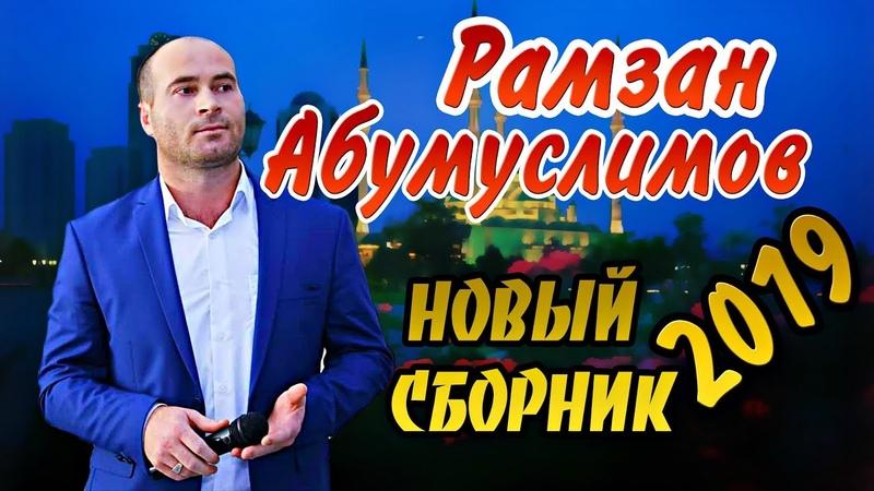 Рамзан Абумуслимов НОВЫЙ СБОРНИК 2019 Чеченские Песни
