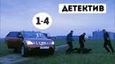 КРУТОЙ ДЕТЕКТИВ! Мужчины не плачут (Заложник 1-4 серия) Русские детективы, криминал