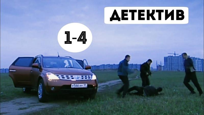 КРУТОЙ ДЕТЕКТИВ Мужчины не плачут Заложник 1 4 серия Русские детективы криминал