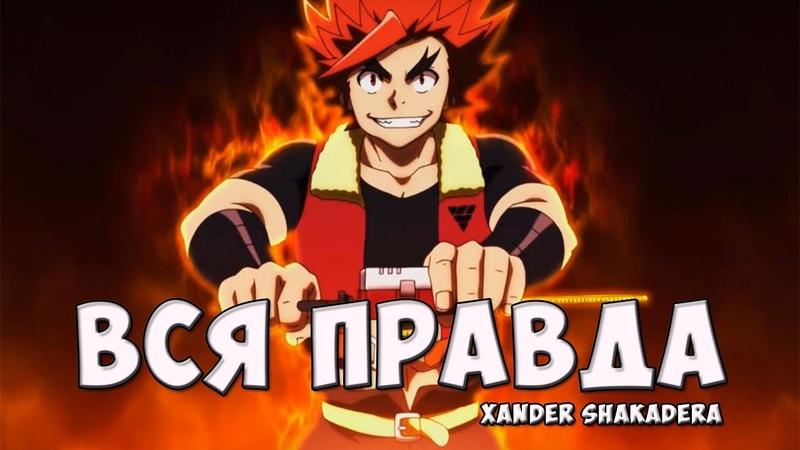 ВСЯ ПРАВДА о Ксандер Шакадера ( Бейблэйд Бёрст ) - The Whole Truth Xander Shakadera - Beyblade Burst