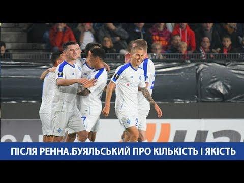 Віталій БУЯЛЬСЬКИЙ - про вирішальний гол у ворота РЕННА!