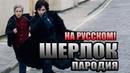 Шерлок. Музыкальная пародия на русском! Вокал