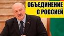 БЕЛАРУСЬ ВОЙДЕТ В СОСТАВ РОССИИ Лукашенко и Путин могут договориться Европейские игры 2019 в РБ