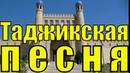 Песня ЭЙ САНАМ лучшая Таджикская песня клип Шабнами Точиддин Ey Sanam Санам Шабнами Тоҷиддин Ey