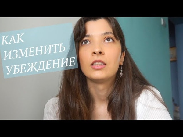 КАК ИЗМЕНИТЬ УБЕЖДЕНИЯ (по видео Тил Суон) | TsovkaMode