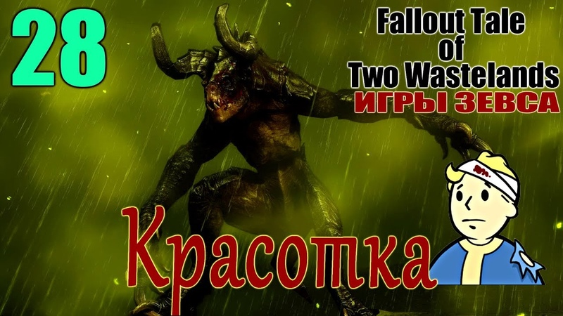 Fallout Tale of Two Wastelands 28 ~ Игры Зевса / Красотка    Форт Льюис