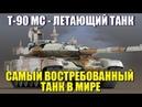 Т-90МС: Летающий Танк - самый востребованный танк в мире!