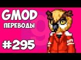 Михакер Garrys Mod Смешные моменты (перевод) #295 - ОПАСНЫЙ МИР МАРИО (Гаррис Мод)