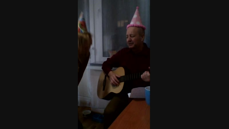 Баба Наташа и деда Валера поздравляют внучку Авторской песней! БРАВО!