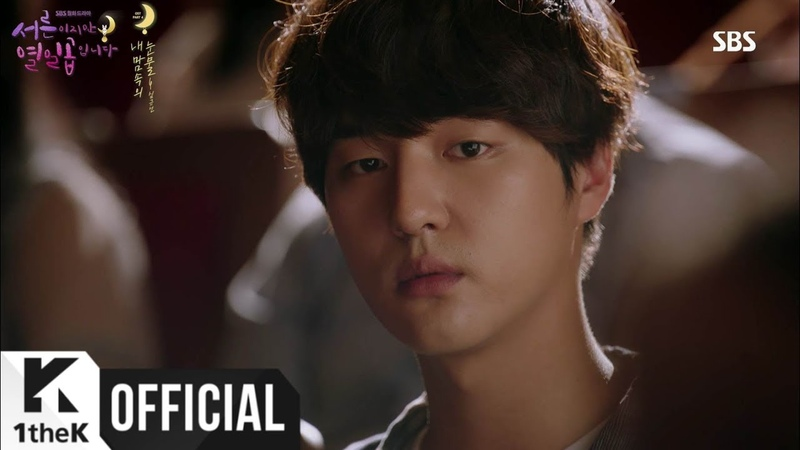 MV Lucia 심규선 Tears in my heart 내 맘 속의 눈물 30 But 17 서른이지만 열일곱입니다 OST Part 4