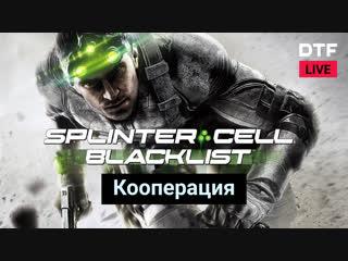 [Стрим] Tom Clancy's Splinter Cell: Blacklist