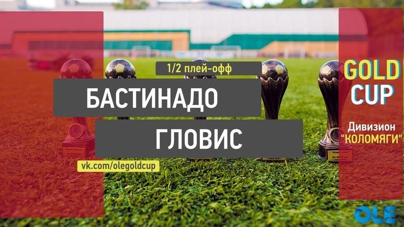 Ole Gold Cup 7x7 VII сезон. Дивизион КОЛОМЯГИ. 1/2 плей-офф. Бастинадо - Гловис