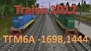 Trainz Обзор ТГМ6А 1698 и 1444