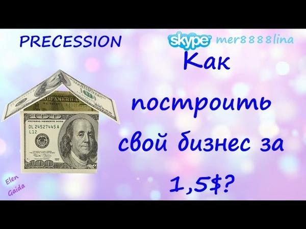 Как можно построить свой бизнес всего за 1,5 доллара? Прецессия - компания которая дарит надежду!