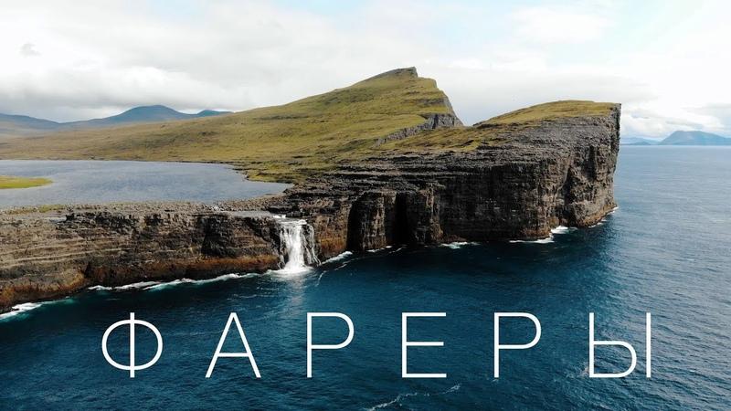 Фарерские острова - рай интроверта. Большой выпуск.