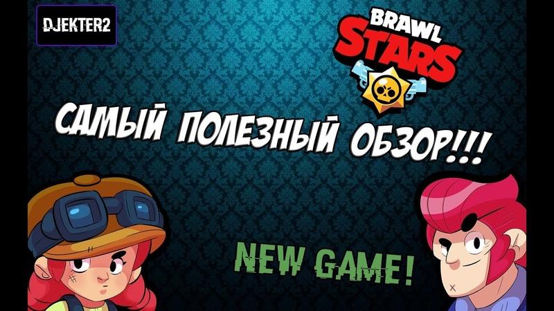 Самый полезный обзор • Brawl Stars (новинка)