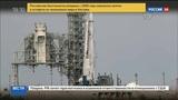 Новости на Россия 24 В США отменен пуск ракеты Falcon 9 с кораблем Dragon