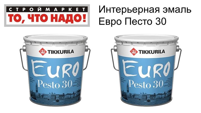 эмаль белая Евро Песто 30 - купить эмаль, купить краску Тиккурила - краска Тиккурила