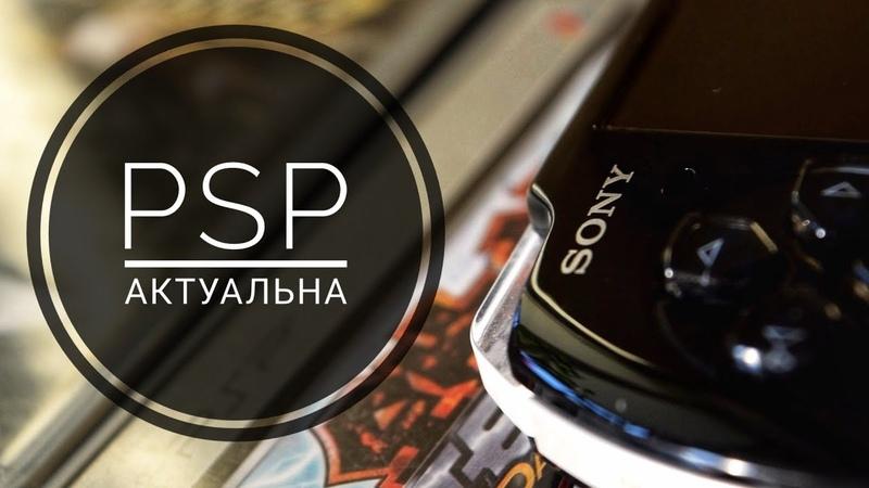 🔥 СТОИТ ЛИ ПОКУПАТЬ PSP В 2018 | ОБЗОР ЗЫЗ