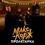 Макс Корж альбом Пролетарка