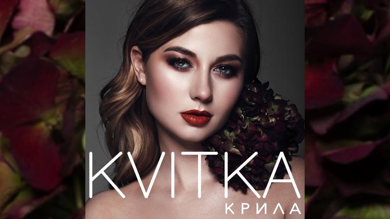 KVITKA - Крила (Прем'єра кліпу 2019)