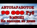 Автозаработок от 90 000 рублей в месяц пассивного дохода в интернете Не выходя из дома