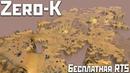 Zero-K Лучшая free to play RTS