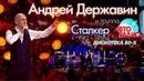 Андрей Державин и группа Сталкер - Ночной город Не плачь, Алиса