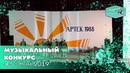 Музыкальный конкурс, ВСЕ ВЫСТУПЛЕНИЯ, 5 смена 2019