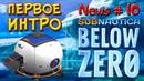 ПЕРВОЕ INTRO Subnautica BELOW ZERO Сабнатика Ниже Нуля 10