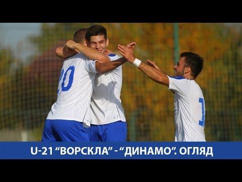 U-21. 12-й тур. Ворскла (Полтава) - Динамо (Київ) 0-1