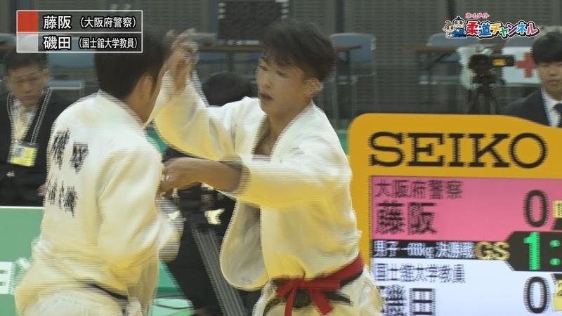 Кубок Кодокана | Фуджисака - Исода