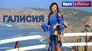 Орел и решка Морской сезон 2 Галисия FullHD Интер